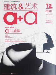 architecture &  art