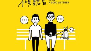 從傾聽展開連結—「傾聽者計畫」守護青少年心靈