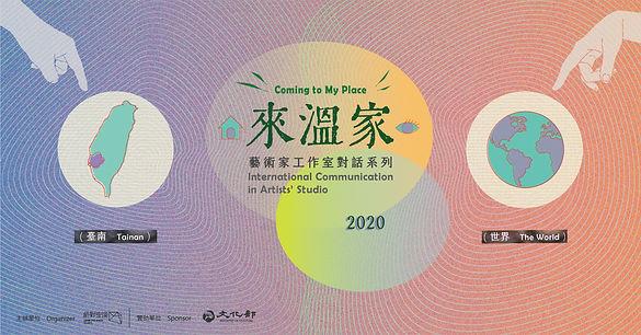 2020主視覺公版.jpg