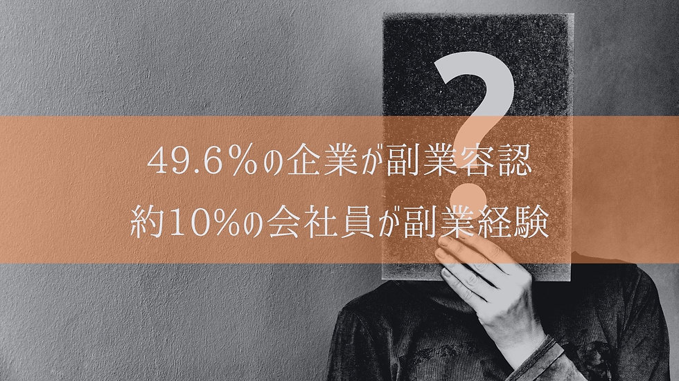 49.6%の企業が副業容認約10%の会社員が副業経験.jpg