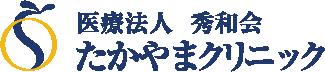 takayama.png