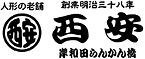 nishiyasu.png
