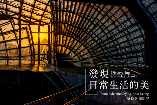 "《發現日常生活的美》攝影展    ""Discovering Everyday Beauty"" Photo Exhibition"
