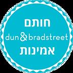 חותם אמינות דן & ברדסטריט