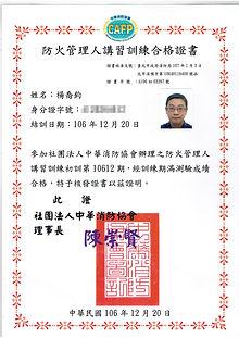 完善之消防設備 - 防火管理人證書.jpg