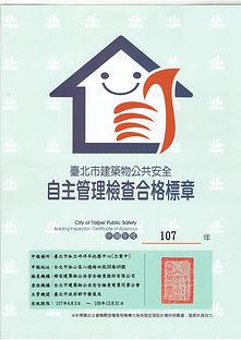 高防焰耐燃設備 - 建築物安全合格標章.jpg