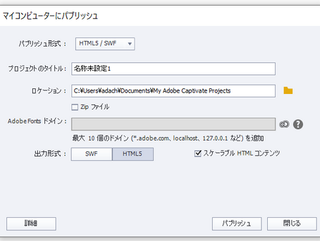 Adobe Captivate ー 自動調整(表示をスクリーンサイズにする)を設定する方法