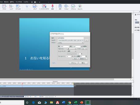 Adobe Captivate ー Microsoft ®PowerPoint のスライドをコンテンツ化する方法 1