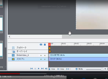 Adobe Captivate - 動画の編集 インタラクティブビデオ(オーバーレイ)