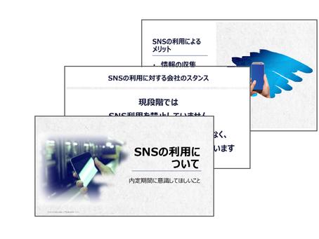 """リリースのお知らせ""""新入社員対象‐SNS利用について"""