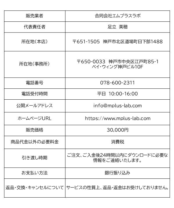特定商取引に関する情報.jpg
