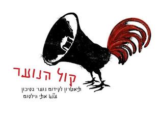 לוגו העמותה.jpg