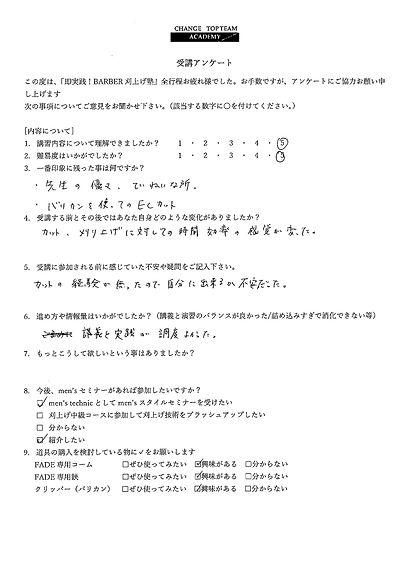 ダリア第1期最終回アンケート-6.jpg