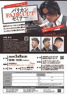 19_12 クリッパーワークセミナー_0309愛媛修正.jpg