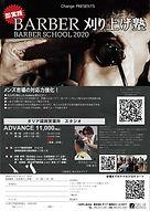 軽い版dalia講習フライヤー02仮2020版BB塾(福岡).jpg