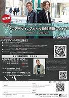 軽い版dalia講習フライヤー02仮2020版メンズデザイン(福岡).jpg