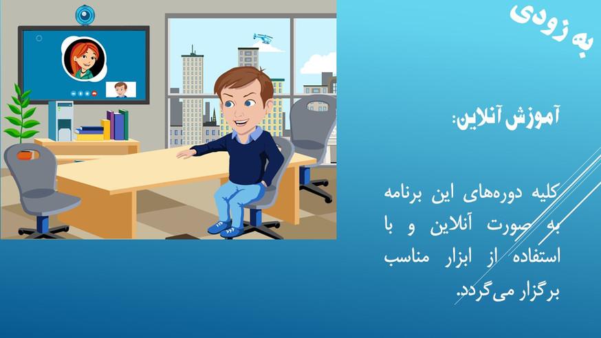 آموزش آنلاین دوره