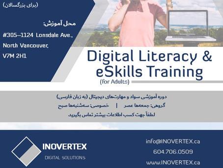 دوره آموزشی سواد و مهارتهای دیجیتال - به زبان فارسی