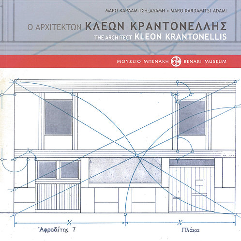The Architect Kleon Krantonellis
