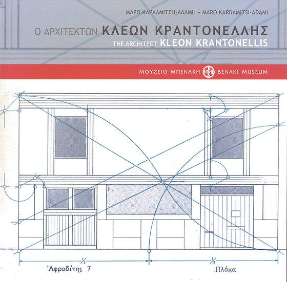 The Architect Kleon Krantonellis