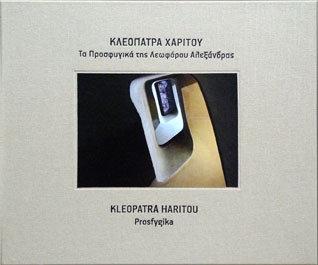 Kleopatra Haritou: Prosfygika