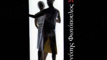 Dionisis Fotopoulos: Scenographer