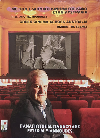 Greek Cinema Across Australia
