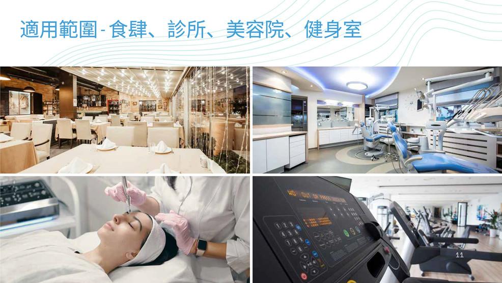 Collos_HK_Sterilizing_Service_Presentati