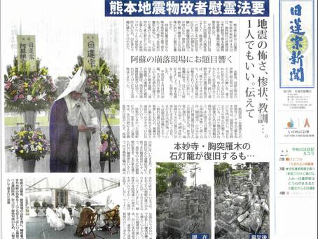 熊本地震物故者慰霊法要 日蓮宗新聞