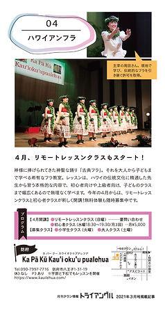 kauilehua_最終記事[12565].jpg