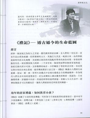 經學與文化_盧鳴東.jpg