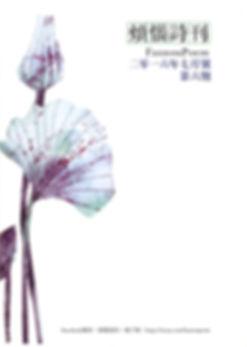 煩惱詩社_二零一六年七月號_第六期_Page_01.jpg