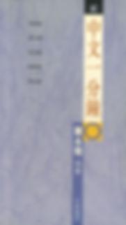 5. 陳永明︰《中文一分鐘(貳)》.jpg