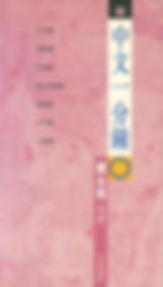 7. 陳永明︰《中文一分鐘(肆)》.jpg