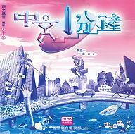 《中文一分鐘》(1996).jpg