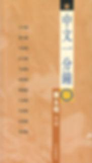4. 陳永明︰《中文一分鐘(壹)》.jpg