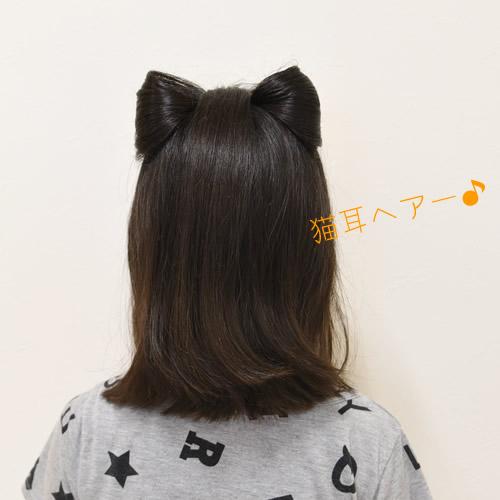 猫耳ヘアー