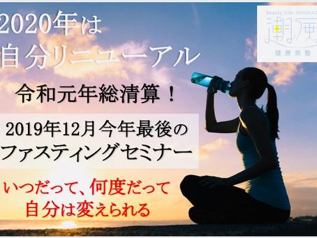 神戸ファスティングセミナーのお知らせ2019年12月開催