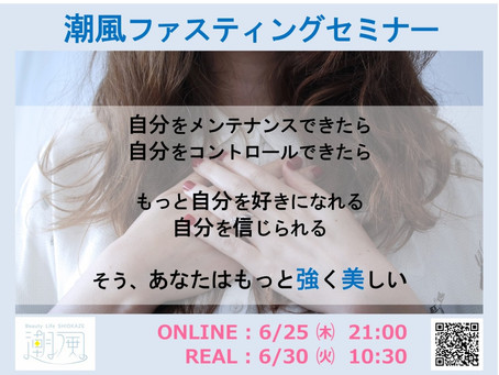 潮風健康美塾 現在のイベント情報