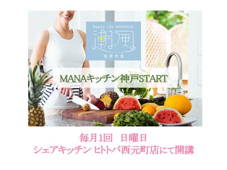 MANAキッチン神戸 人生を変える食
