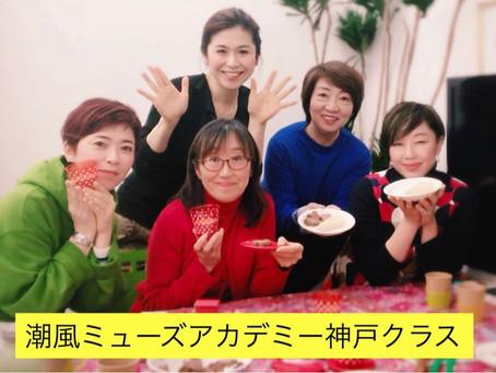 ロースイーツ食べまくり潮風ミューズアカデミー神戸クラスレッスン