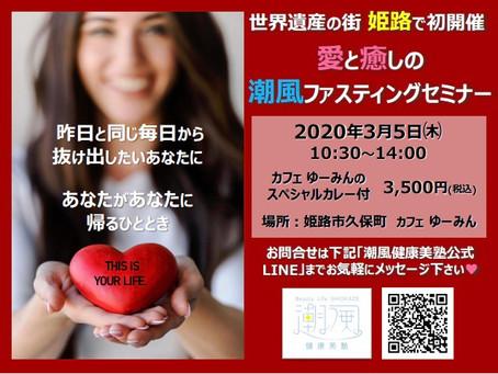 姫路にて初開催 愛と癒しのファスティングセミナー