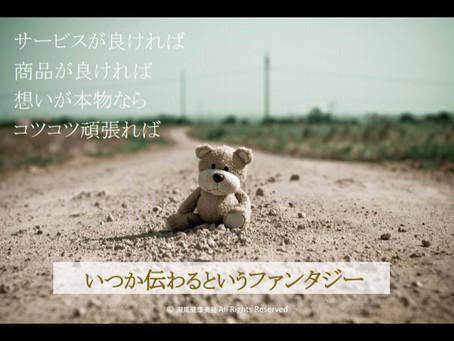 オンライン美ジネス説明会開催