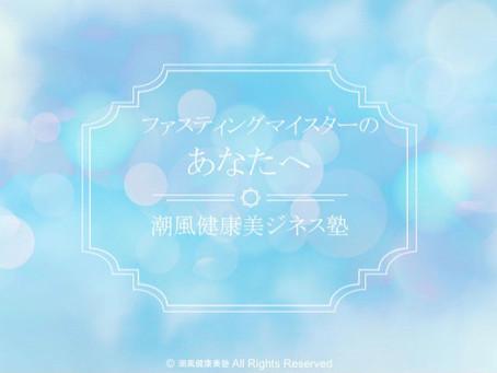潮風健康美ジネス塾4月START