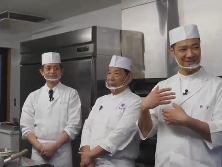 オンライン日本料理フォーラム