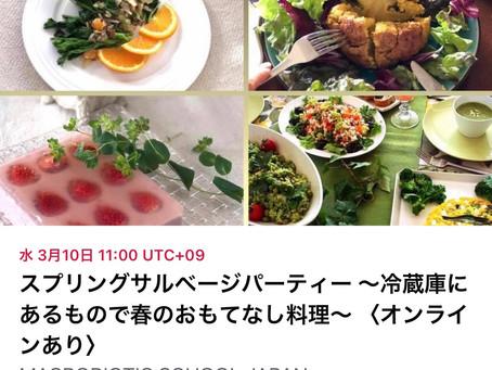 春のおもてなし料理×サルベージパーティー開催します!