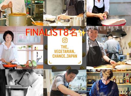 The Vegetarian Chance Japan 9/2いよいよ決勝大会!