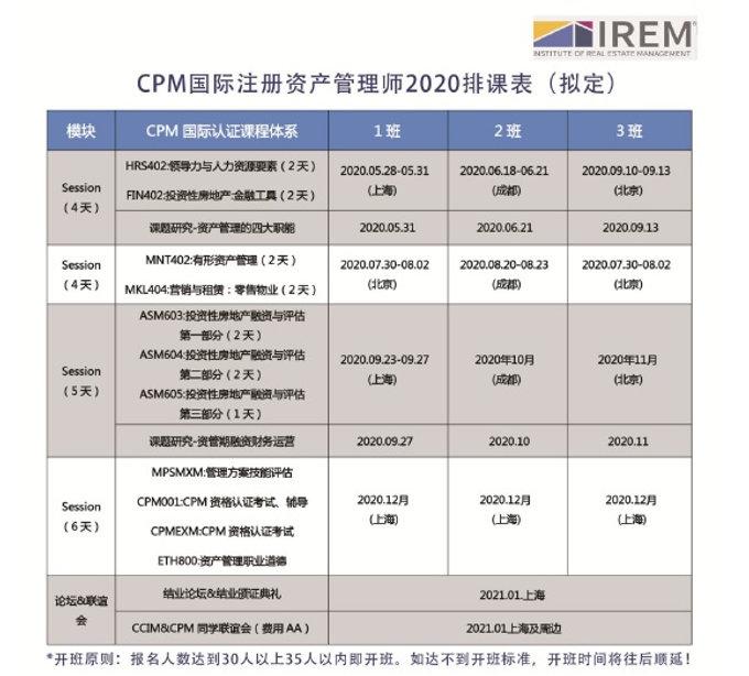 CPM国际注册资产管理师2020排课.jpg