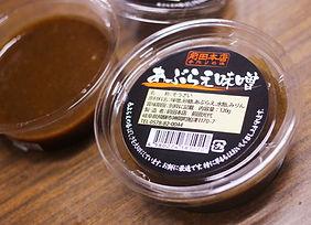 前田本店自家製 あぶらえ味噌