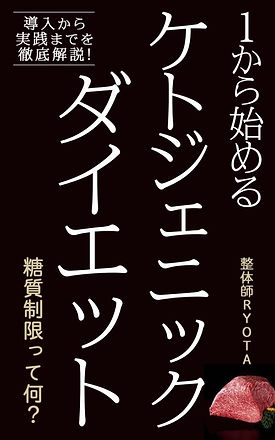 電子書籍(ケト).jpg